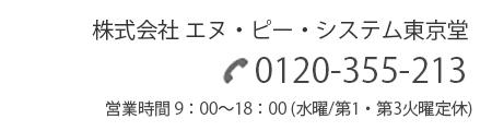 エヌピーシステム東京堂へのお問合せ