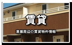 清瀬市の不動産賃貸