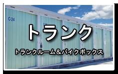 清瀬市・西東京市のトランクルーム
