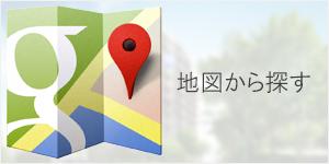 地図から戸建物件を探す